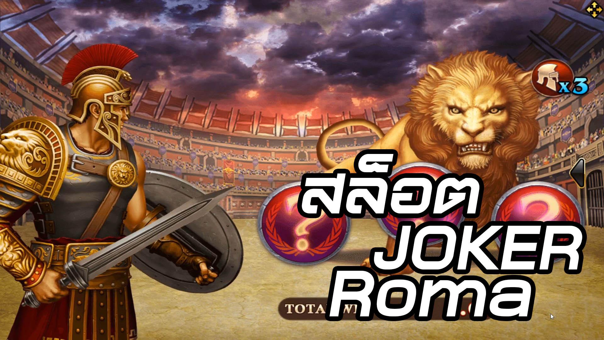 Roma เกมสล็อตออนไลน์สุดฮิตจากค่ายเกมชั้นนำอย่างโจ๊กเกอร์เกมสล็อต